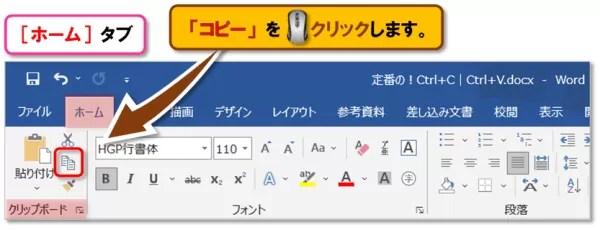 ショートカットキー【Ctrl+C/Ctrl+V】