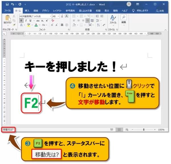 ファンクションキー【F2】