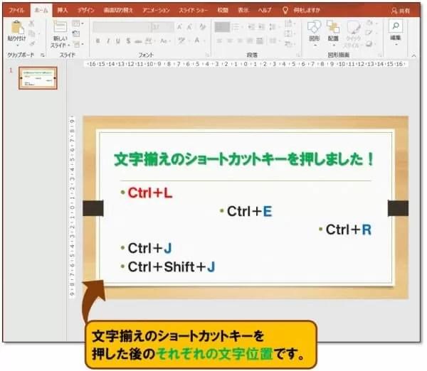 ショートカットキー【Ctrl+L】