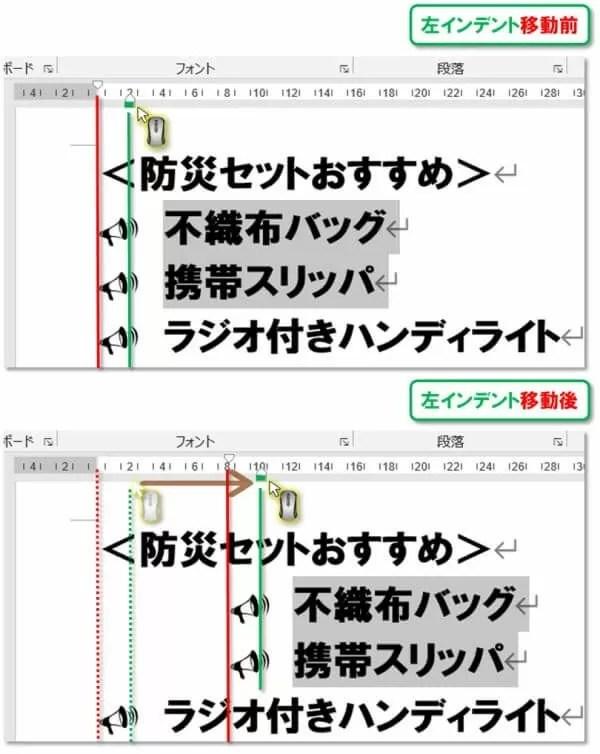 箇条書き・応用編