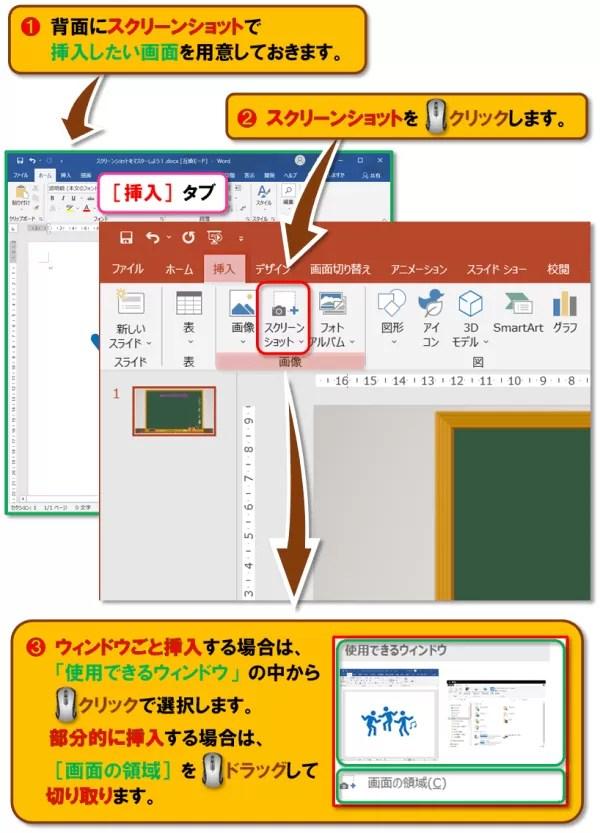 スクリーンショットの方法