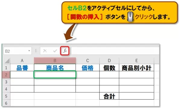 VLOOKUP関数・HLOOKUP関数の使い方