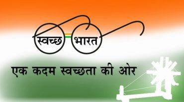 How to contribute swachh bharat abhiyan in hindi स्वच्छ भारत
