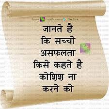 Hindi Article Importance of failing असफल होने का महत्व