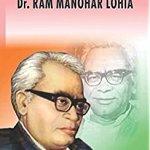 राममनोहर लोहिया जी का साहस Inspirational Hindi story of Rammanohar Lohiya