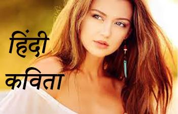 घर से निकल तो गई हूँ heart touching Hindi Poetry