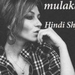 मुलाकात तो होनी थी हो गई ।। Hindi Shayari on Mulakat ।। मुलाकात पर कविता