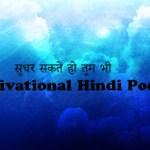 सुधर सकते हो तुम भी हिंदी कविता Motivational Hindi Poetry