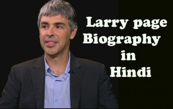 लैरी पेज की जीवनी Google founder Larry page biography in Hindi