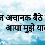 best Emotional Hindi । Poetry आज अचानक बैठे आया मुझे याद