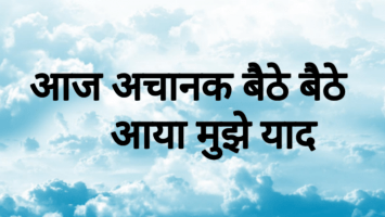 Best Emotional Hindi Poetry