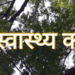अच्छे स्वास्थ्य का राज ।Importance of Good health in Hindi