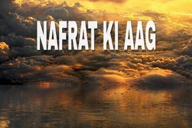 नफरत की आग खतरनाक । Motivational Hindi story on hatred