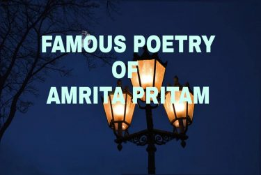 अमृता प्रीतम की बेहतरीन कविताएँ । Famous Poetry of Amrita Pritam