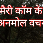 मैरी कॉम के अनमोल वचन । Mary Kom Quotes in Hindi
