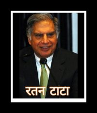 रतन टाटा का जीवन परिचय Ratan Tata Biography in Hindi