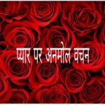 Best Romantic Love Quotes in Hindi प्यार पर अनमोल वचन