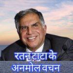 रतन टाटा के अनमोल विचार Best Ratan Tata quotes in Hindi
