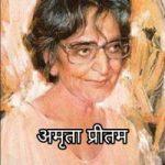 अमृता प्रीतम की जीवनी। Amruta pritam biography and history in Hindi