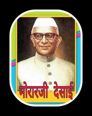 Morarji Desai biography and history in Hindi