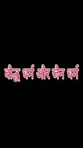 Jain Dharm And Boddha Dharma in Hindi