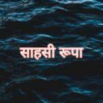साहसी रूपा हिंदी कहानी | Motivational Story on Wisdom