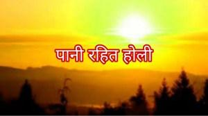 Hindi Story on save water on Holi