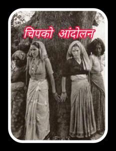 चिपको आन्दोलन | Chipko Movement information in Hindi