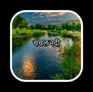 चंचल नदी   Emotional Hindi Story Of River   Environment Day Special