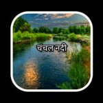 चंचल नदी | Emotional Hindi Story Of River | Environment Day Special