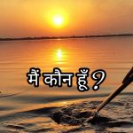 मैं कौन हूँ । Who am I । Best Motivational Poem in Hindi