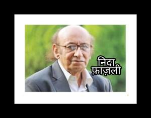 Best Nida Fazli Shayari in Hindi