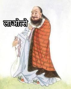 जब मुख्य न्यायाधीश बने लाओत्से । Lao Tzu prerak prasang
