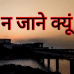 न जाने क्यूँ….कभी कभी अपनी परछाइयों से भी डर लगता है । Sad Hindi Poem