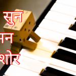 कोई सुन ले मन  का शोर । heart touching love Hindi Song । dolafz