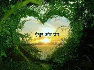 Connection between God and Love in Hindi