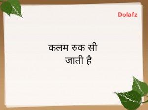 बात जब अपने बारे में लिखने की आती है Hindi Poetry on writting