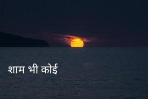 Hindi poem on evening beauty