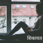 Hindi Poetry on Complain