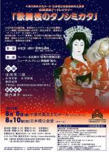 歌舞伎のタノシミカタ