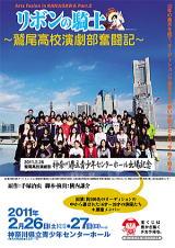 Arts Fusion in KANAGAWA Part.2 リボンの騎士~鷲尾高校演劇部奮闘記~