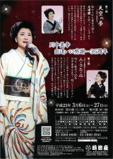 明治座3月公演 出逢いに感謝・・・35周年 川中美幸・パワフル美幸オンステージ人・うた・心
