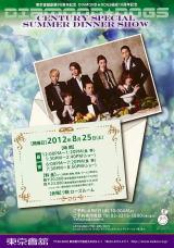 東京會舘創業90周年記念 DIAMOND☆DOGS結成10周年記念CENTURY SPECIAL SUMMER DINNER SHOW