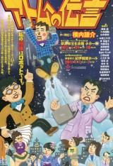 劇団扉座第53回公演アトムへの伝言・東京公演(7/3~7/7)