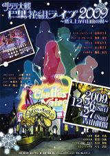 サクラ大戦巴里花組ライブ2009~燃え上がれ自由の翼~