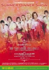 DIAMOND☆DOGS SUMMER DINNER SHOW2013omote