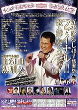 五木ひろし45周年感謝祭ファイナル!!歌・舞・奏スペシャル 大阪新歌舞伎座