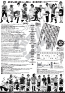 劇団扉座第54回公演『ミュージカル バイトショウ』