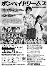 ボンベイドリームス・BOMBAY DREAMS