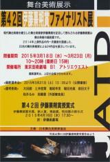 第42回伊藤憙朔賞2014